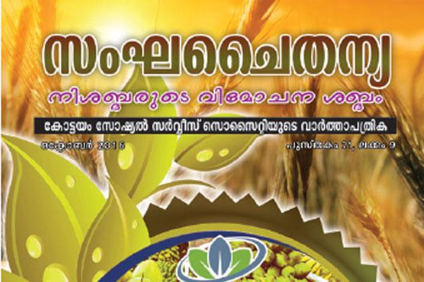 Sanghachaithanya October 2016