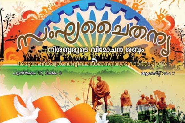 Sanghachaithanya August 2017