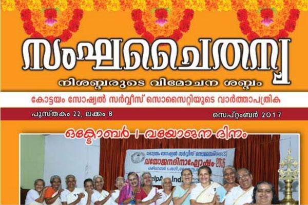 Sanghachaithanya September 2017