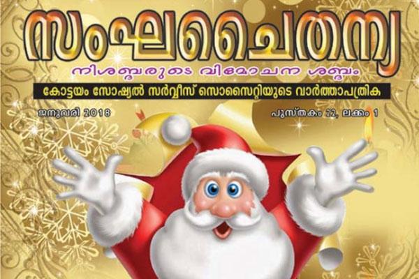Sanghachaithanya January 2018